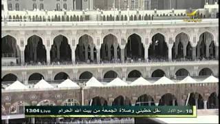 خطبة الجمعة من الحرم المكي 18 ربيع الأول 1433هـ الشيخ سعود الشريم