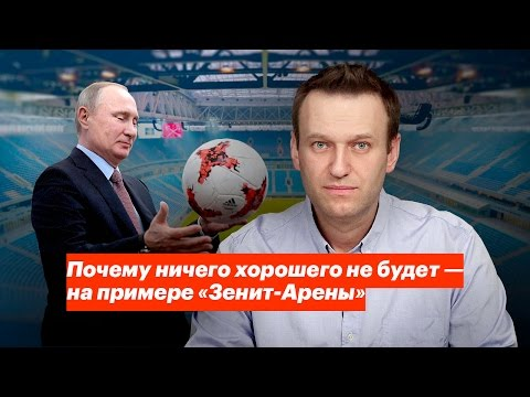 Почему ничего хорошего не будет – на примере Зенит-Арены - DomaVideo.Ru