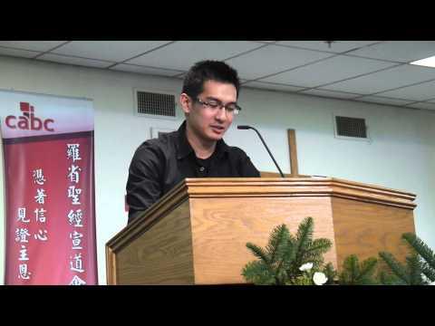 2011 Christmas Baptism – Raymond Chung Testimony