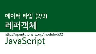 #91 JavaScript(4) - 데이터 타입 (2/2) : 레퍼 객체