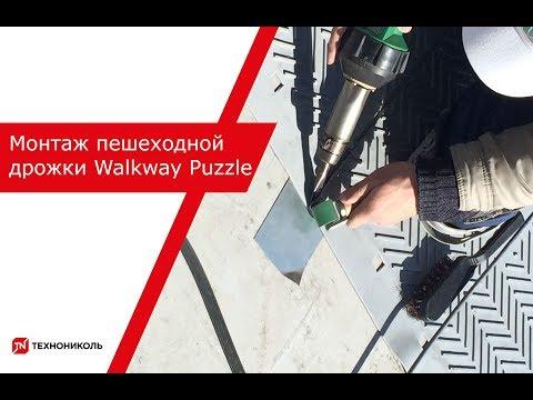Монтаж пешеходной дорожки Logicroof Walkway Puzzle на ПВХ кровле