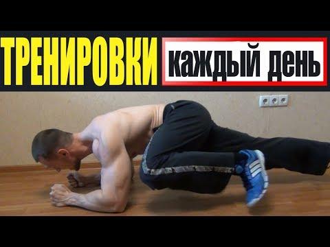 Что будет если тренироваться КАЖДЫЙ ДЕНЬ - DomaVideo.Ru