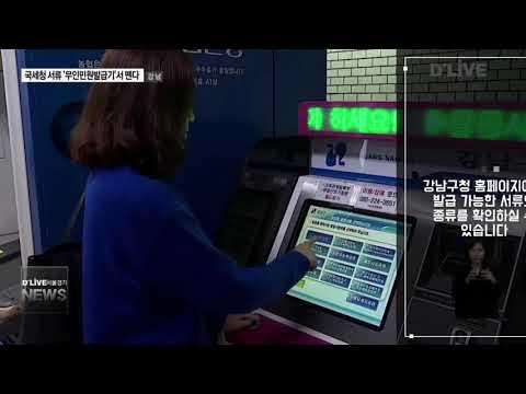 강남민원길라잡이 - 무인민원발급기