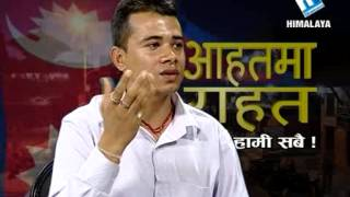 अाहतमा राहत with Ujjwal Thapa and Ganapati Lal Shrestha