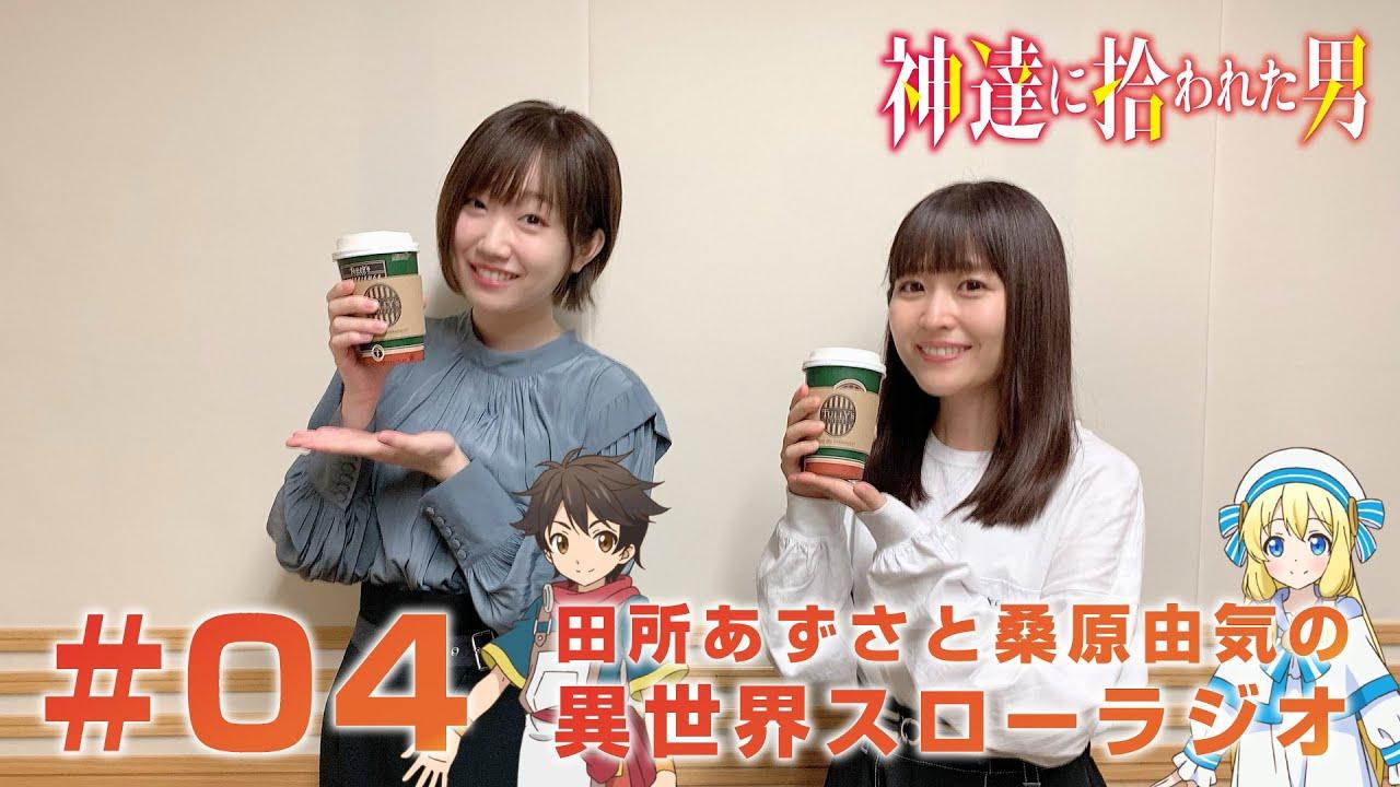 『神達に拾われた男 田所あずさと桑原由気の 異世界スローラジオ』#04