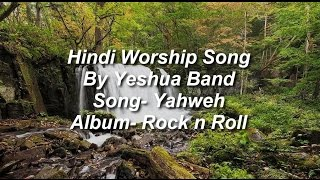 Hindi Worship SongBy Yeshua BandSong- YahwehAlbum- Rock n RollYeshua Band Official Facebook Page- http://bit.ly/YeshuaBandFBFollow Yeshua Band on Instagram For Exclusive Images- http://bit.ly/YeshuaBandInstaAll Copyrights goes to Yeshua BandAdd Me on Facebook- http://bit.ly/amanronilFBFollow Me on Twitter- http://bit.ly/amanronilTWTFollow Me on Instagram- http://bit.ly/amanronilInsta