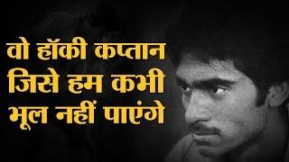 मोहम्मद शाहिद इंडियन हॉकी का बड़ा नाम थे, मगर जीवन के आखिरी दिन बदहाली में गुजरे थे.Read full story   https://goo.gl/A7GgwuProduced By: The LallantopEdited By: Varun Sharma