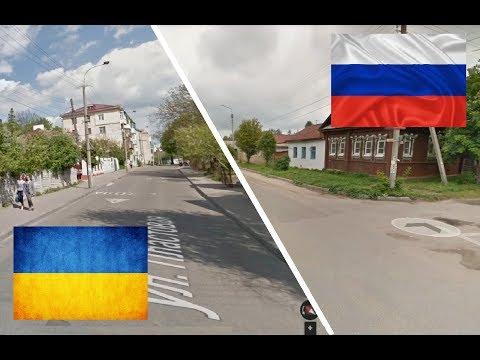 Украина и Россия. Сравнение. Ровно - Кострома. Україна - Росія. Рівне - Кострома. - DomaVideo.Ru