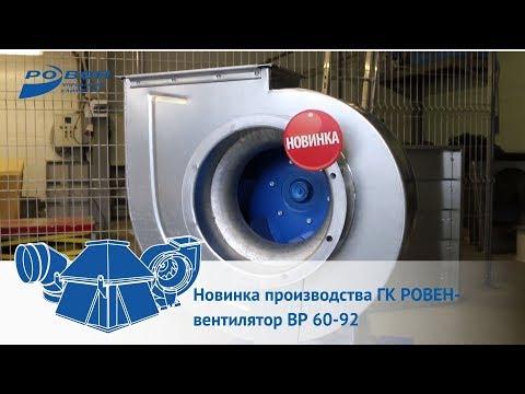 Новинка производства ГК 'Ровен' - вентилятор ВР 60-92
