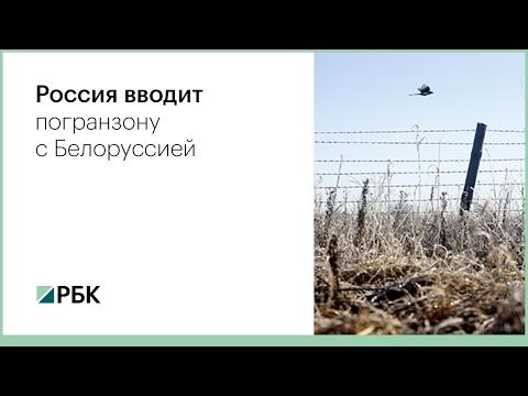 Россия вводит пограничную зону с Белоруссией
