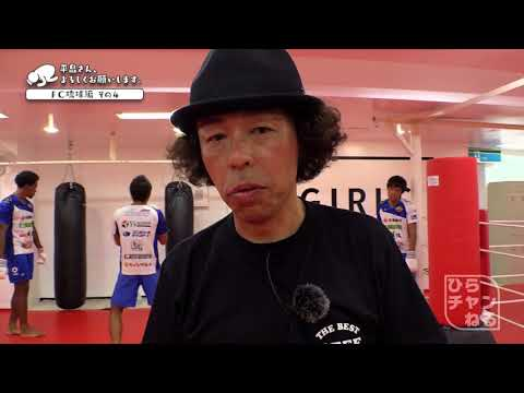 49歳ひらちゃんもキックボクシング体験?! 琉球編 その4