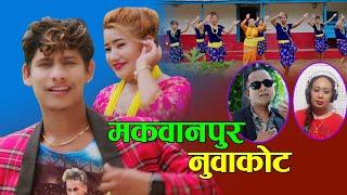 Makawanpur Nuwakot - Sangam Thapa & Kabita Lama