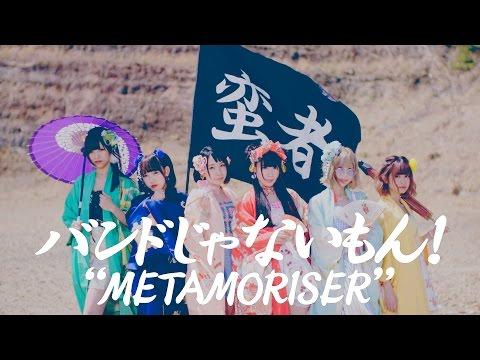 バンドじゃないもん!/METAMORISER[MUSIC VIDEO]
