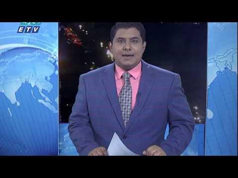 09 PM News || রাত ৯টার সংবাদ || 28 February 2020 || ETV News