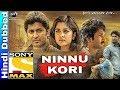 Ninnu Kori (2018) Hindi Dubbed Movie | जानिए कब आएगी हिंदी में | Nani,Aadhi,Nivetha Thomas| Sony Max