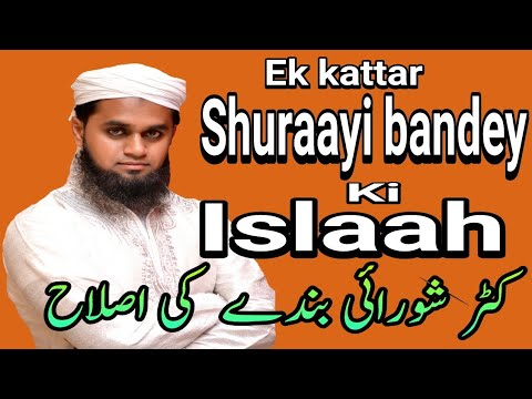 Ek kattar shuraayi bande ki islaah.. By Mufti Saalim KhanIshaati