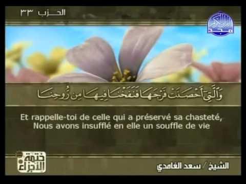 Juz' 17 sous-titré en français