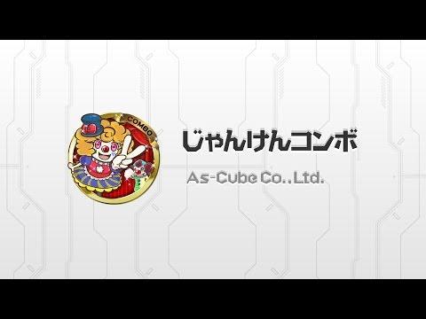 Video of じゃんけん コンボ - 【無料】かわいい面白連鎖ゲーム