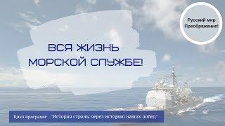 Передача № 9 Вся жизнь - морской службе