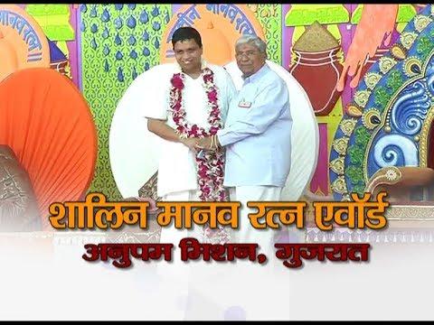 Shalin Manav Ratna Award Anoopam Mission Gujarat