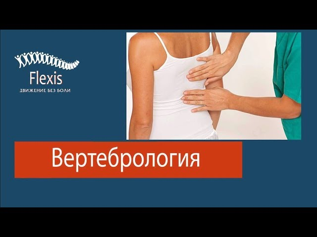 In this video, we will talk about the treatment of spine specialists vertebrology
