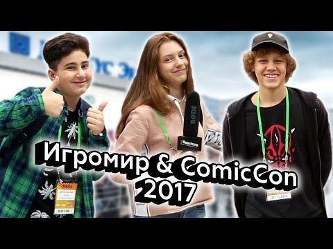 Реакции подростков на Игромир и ComicCon 2017