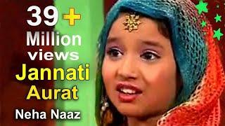 Video औरत जो जन्नत में सबसे पहले जाएगी // Wo Kon Aurat Hai Jo Sab Se Pehle Jayegi Jannat Mein// Neha Naaz MP3, 3GP, MP4, WEBM, AVI, FLV Mei 2019