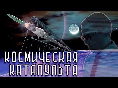 Из катапульты НА ЛУНУ [Новости науки и технологий] (видео)