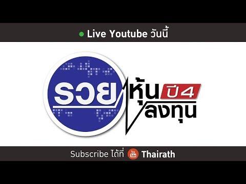 20 ก.ค.60 | ประเมินเศรษฐกิจไทยครึ่งปีหลังกับกองทุนบัวหลวง | รวยหุ้น รวยลงทุน [Full]