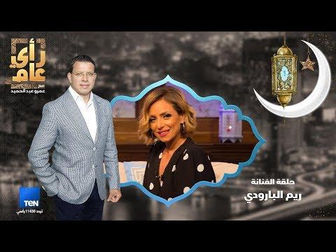 """الحلقة 12 من برنامج """"رأي عام"""".. ريم البارودي في ضيافة عمرو عبد الحميد"""
