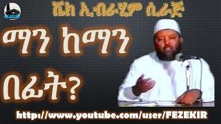 Man Ke Man Befit ~ Sheikh Ibrahim Siraj