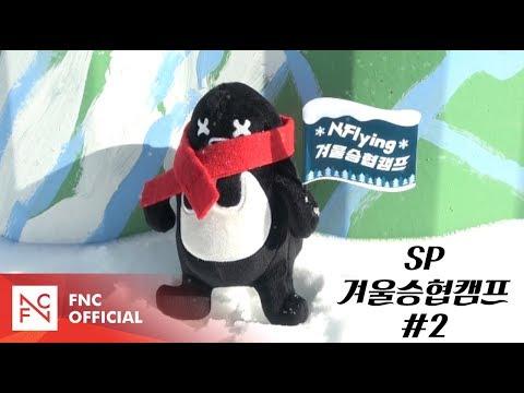 Let's Roll : ☃️ SP 겨울승협캠프 #2