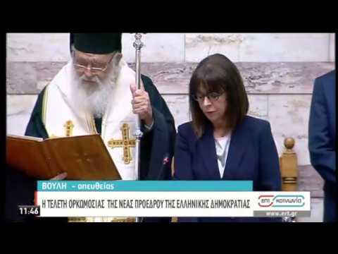 Ορκίστηκε η νέα Πρόεδρος της Δημοκρατίας Κ. Σακελλαροπούλου | 13/03/2020 | ΕΡΤ