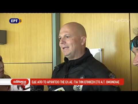 Οι αστυνομικοί της Θεσσαλονίκης για την επίθεση στο ΑΤ Ομονοίας | 17/10/2018 | ΕΡΤ