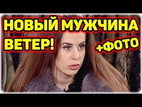 ДОМ 2 НОВОСТИ Эфир 8 января 2017! (8.01.2017) (видео)