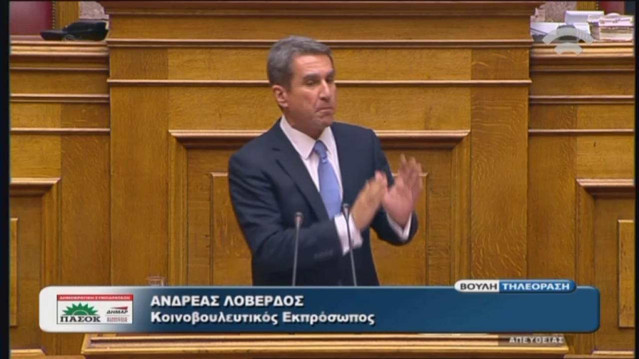 Α.Λοβέρδος(Κοιν. Εκ.. ΔΗΜ.ΣΥΜΠΑΡΑΤ.( Εφαρμογή της Συμφωνίας Δημοσιονομικών Στόχων)(21/05/2016)