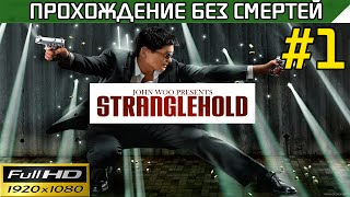 Stranglehold Прохождение — без смертей #1