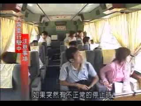 [2013] 遊覽車租用及乘坐大客車安全常識4/5