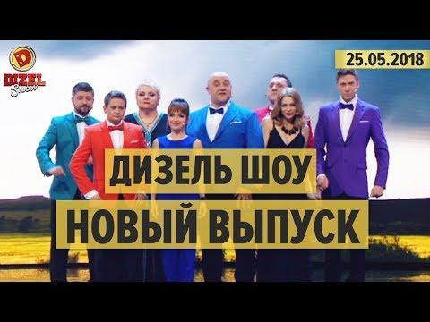 Дизель Шоу - 47 полный выпуск от 25.05.2018   ЮМОР IСТV - DomaVideo.Ru