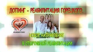 Допинг - Реабилитация Горецкого. Новое Направление в Спортивной Реабилитации.