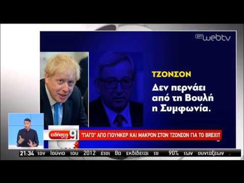 «Πάγο» από Γιούνκερ και Μακρόν στον Τζόνσον για το Brexit | 26/07/2019 | ΕΡΤ