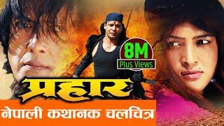 "Video New Nepali Movie - ""Prahar"" || Rajesh Hamal, Biraj Bhatta  || Latest Nepali Full Movie 2016 MP3, 3GP, MP4, WEBM, AVI, FLV Maret 2019"