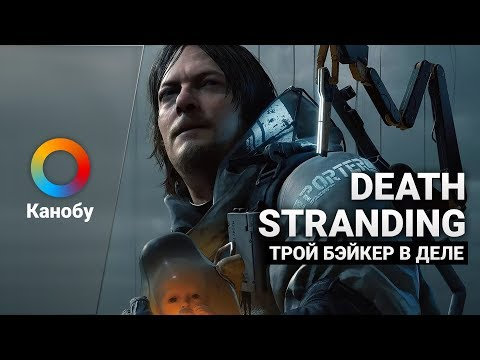 HYPE NEWS [23.02.2018]: Трой Бэйкер в Death Stranding, Naughty Dog от первого лица, Warcraft III