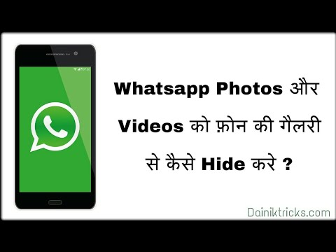 Whatsapp Photos Aur Videos Ko Gallery Se Hide Kaise Kare || By Dainiktricks