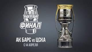 Финал Кубка Гагарина 2018