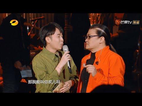 """吴青峰""""大胆""""称呼刘欢""""欢儿""""!亲切中带着一丝可爱《歌手2019》EP10 花絮【湖南卫视官方HD】 - Thời lượng: 76 giây."""