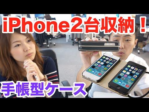 dual - これは珍しい! iPhone型バッテリー+iPhone本体をセットしたり、2台の端末をまとめて持ったりできるケースです。 ❢チャンネル登録をお願いしま...