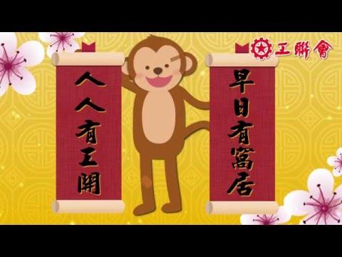 工聯會新春E﹣card