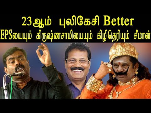 naam tamilar seeman speech | 23 M Pulikesi is better than eps & dr krishnaswamy | redpix