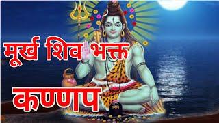 EK SHIV BHAKT KI KAHANI | एक अग्यान शिव भक्त की कथा | DHARMIK TUBE